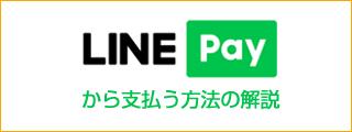 LINE Payから支払う方法